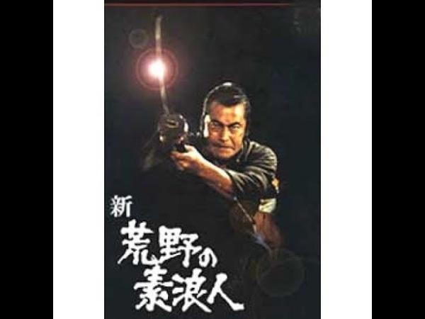 Самурай ниоткуда 1972 1973 Япония
