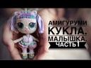 Маленькая каркасная кукла изнаночным вязанием. часть1.\little crochet doll part 1