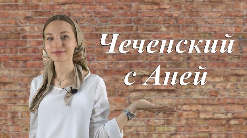 1 ЧЕЧЕНСКИЙ С АНЕЙ Изучаем чеченский язык