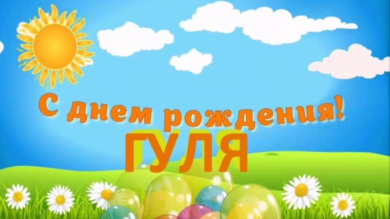 День рождение мой дорогой подруги Гульнарочке