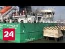 Смертельный взрыв на танкере в Махачкале: масштабной катастрофы удалось избежать - Россия 24