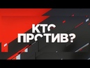 Кто против? : социально-политическое ток-шоу с Михеевым и Сарализде от 18.07.2019