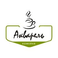 Акварель — кофе для тебя!