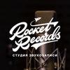 Студия звукозаписи Казань l  ROCKET RECORDS