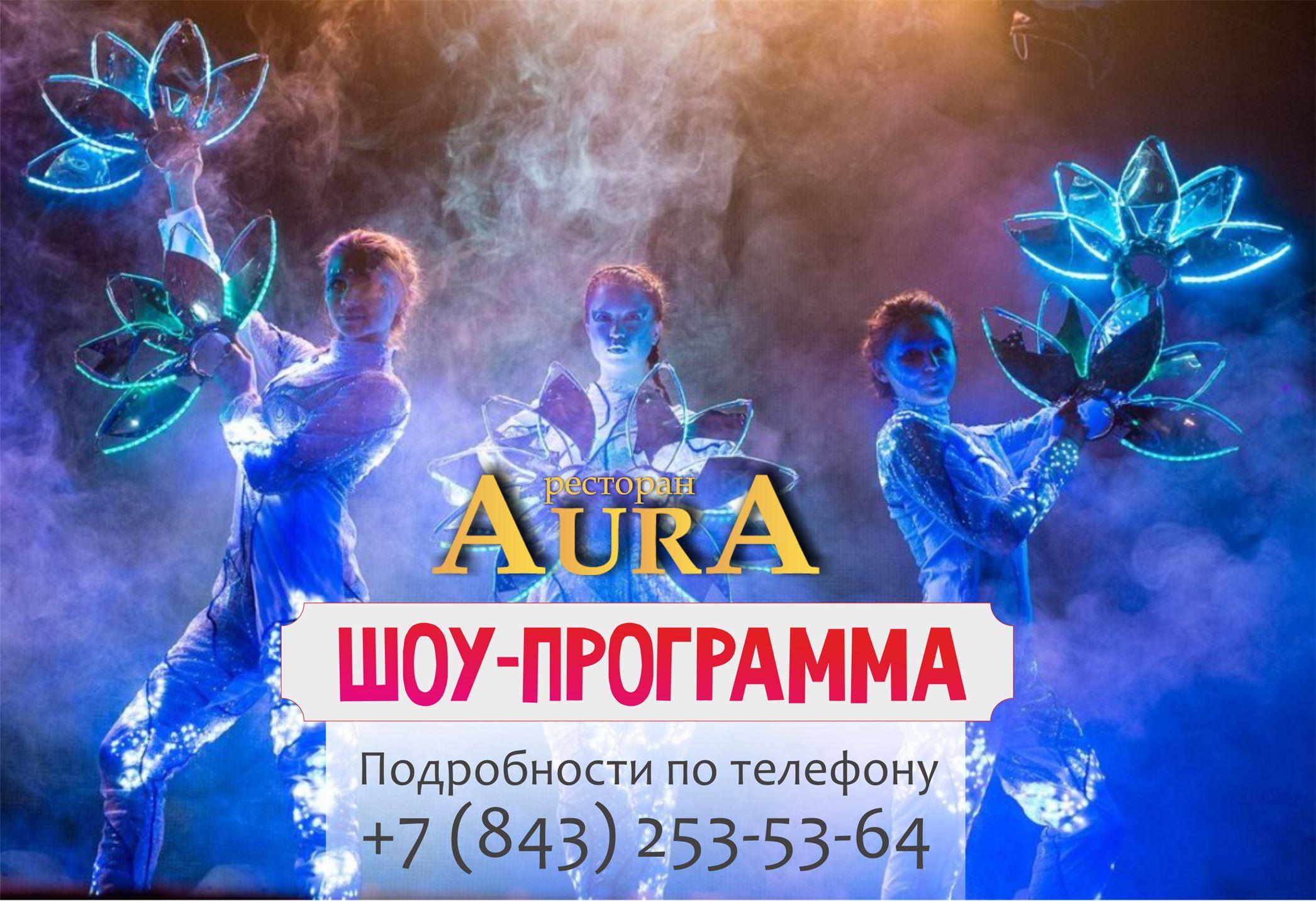 Ресторан «AurA» - Вконтакте
