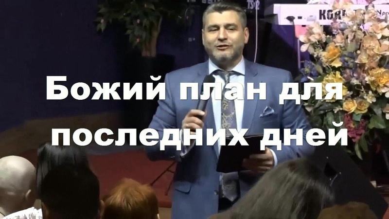 «Божий план для последних дней» Сергей Зуев 07.04.2019г