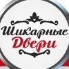 """ДВЕРИ Вологда Череповец - сеть """"Шикарные Двери"""""""
