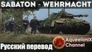 Sabaton - Wehrmacht - Русский перевод | Субтитры