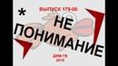 232. РАЗВОД НА 12 МИЛЛИАРДОВ. Ложные цели. Подмена противника. Дима Димов ДИМ-ТВ ЛОХ-ТВ