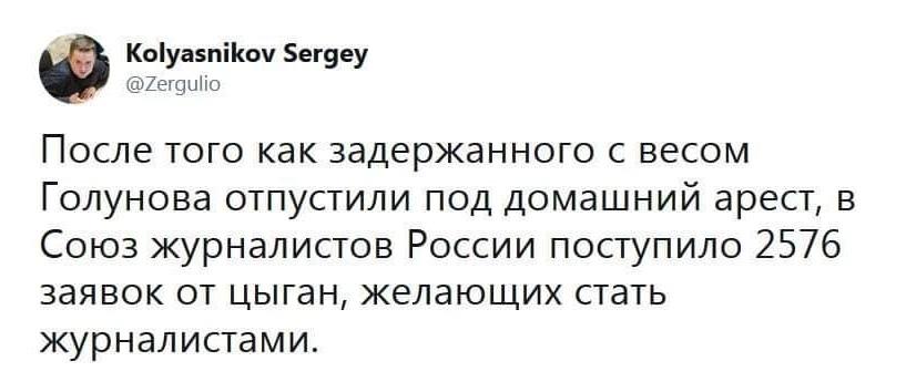 голунов