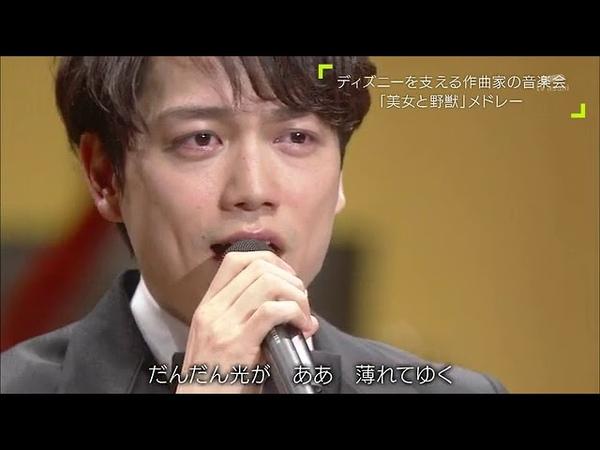 美女と野獣 ひそかな夢 山崎育三郎 2017