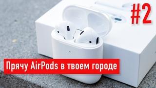 Прячу AirPods в твоем городе #2