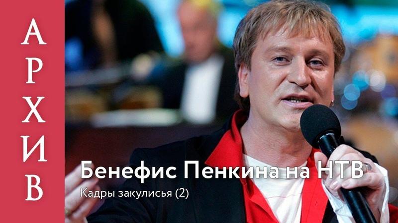 Съёмки бенефиса Пенкина на НТВ май 2010 часть 2