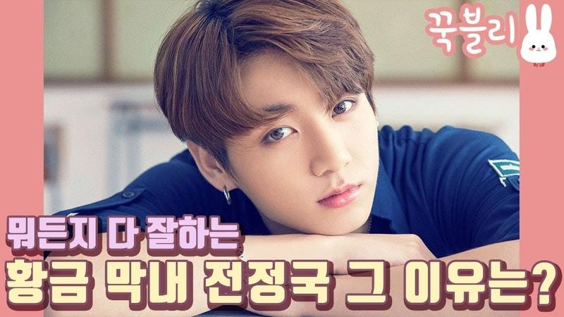 [BTS/Jung kook]정국 오빠가 황금 막내인 이유는?(※입덕주의)