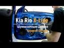 Шумоизоляция дверей Kia Rio X-Line в уровне Оптима. АвтоШум.