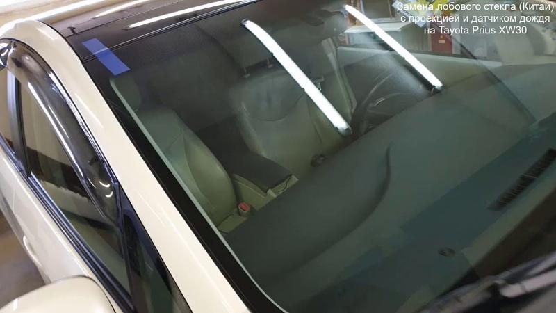Замена лобового стекла (Китай) с проекцией и датчиком дождя на Toyota Prius III XW30