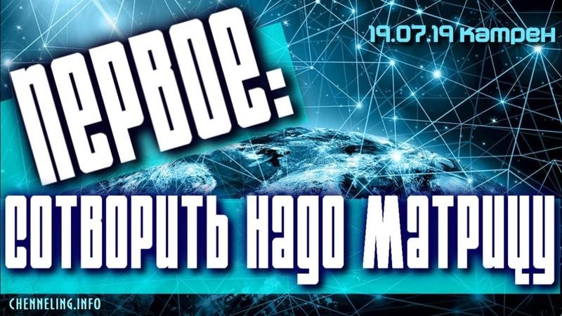 """Катрен Первое сотворить надо Матрицу"""" 19 07 19"""