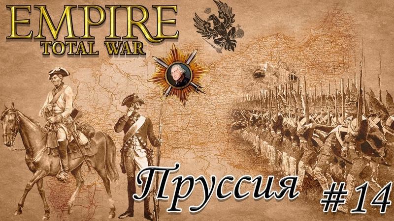 Empire TW мод PUA прохождение за Пруссию. 14