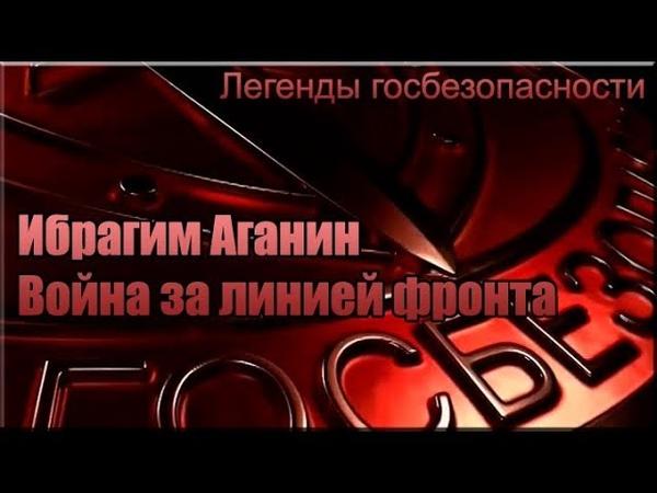 Легенды госбезопасности 5 Ибрагим Аганин