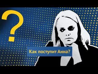 Как поступит Анна? // «Ты что, из Швеции?»