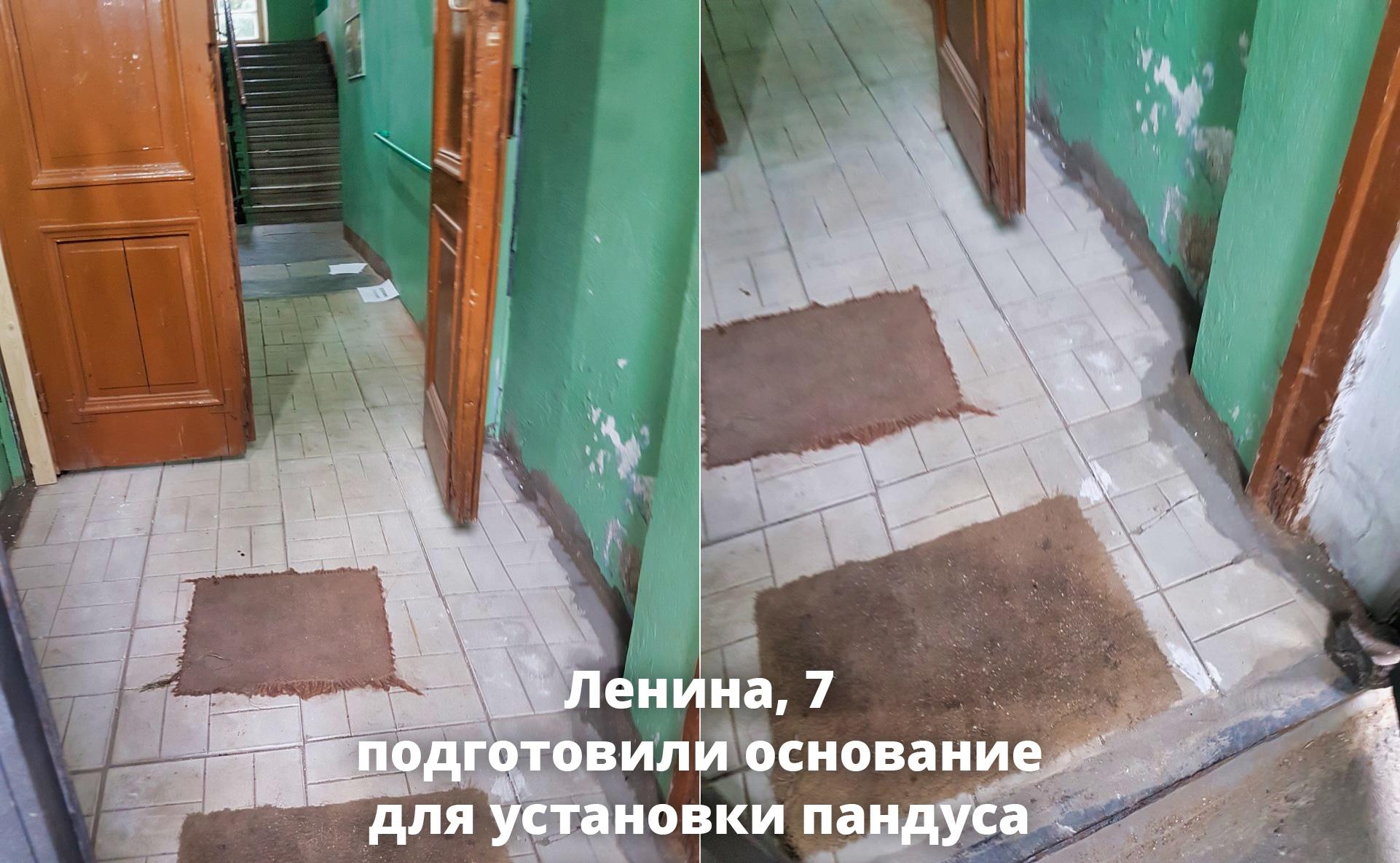 Подготовили место для пандуса на Ленина, 7