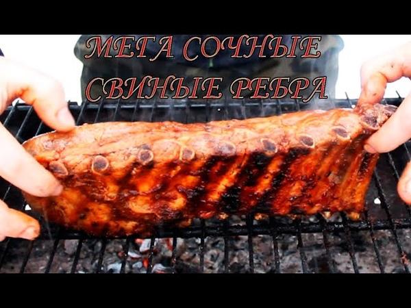 Рецепт. РЕБРА НА МАНГАЛЕ в АГРЕССИВНОМ МАРИНАДЕ. Лучше чем шашлык. Barbecue ribs.
