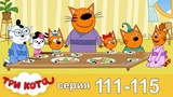 Три кота Сборник Серия 111 - 115