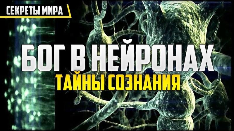 Лучший фильм про подсознание | Тайны сознания - Бог в нейронах