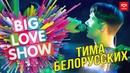 Тима Белорусских - Незабудка Big Love Show 2019