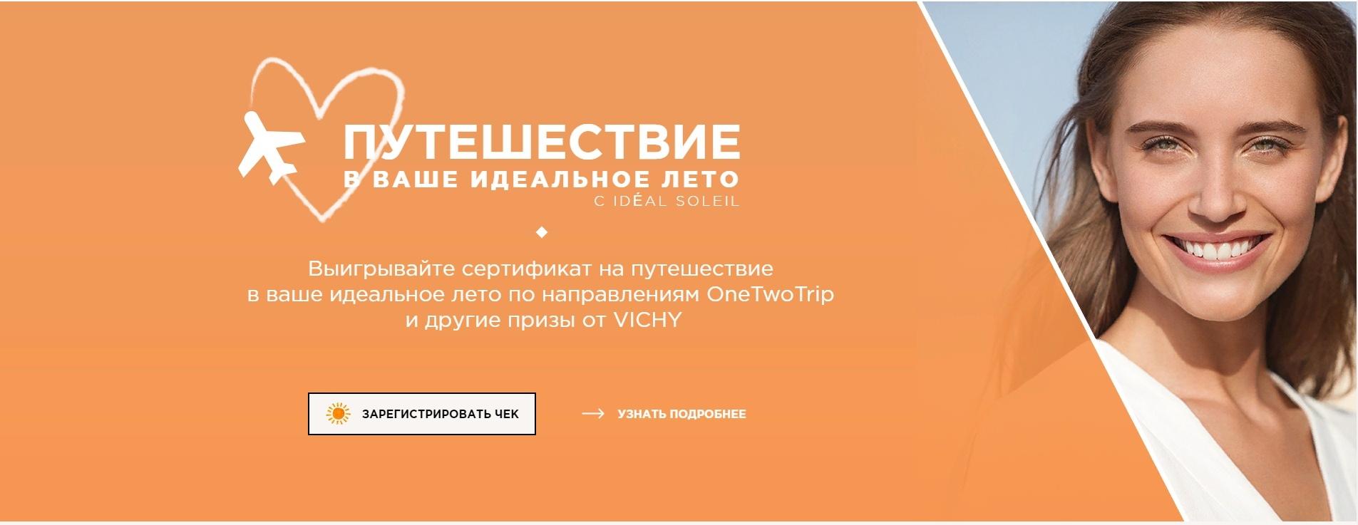 promo.vichyconsult.ru регистрация чека в 2019 году