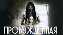 Пробужденная HD 2013 Awakened HD триллер драма детектив
