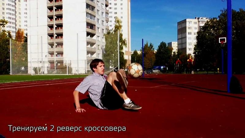 Футбольный Фристайл Обучение. Sitting: трюк REVERSE CROSSOVER