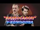 «Видеосалон у Комолова» 1 — «Джек Ричер»