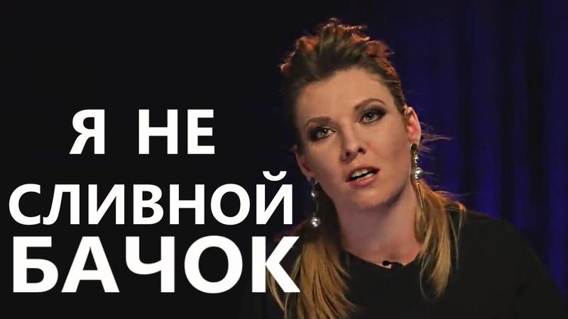 Ответ Ольга Скабеева Скабеева о скандале в ПАСЕ Сливной бачок Скабеева говорит НАРЕЗКА ГЛАВНОГО