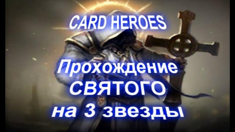 Card Heroes - (Пустыня Ветров) прохождение Благочестивого Святого на 3 звезды