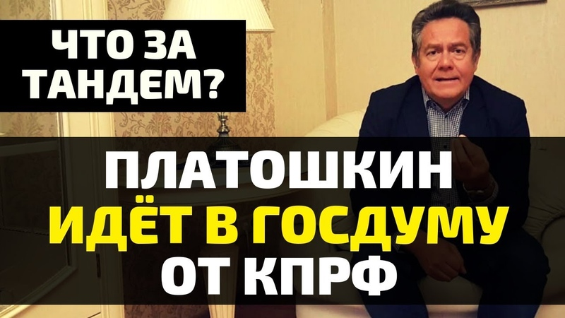 Платошкин, КПРФ, Госдума. Что за тандем