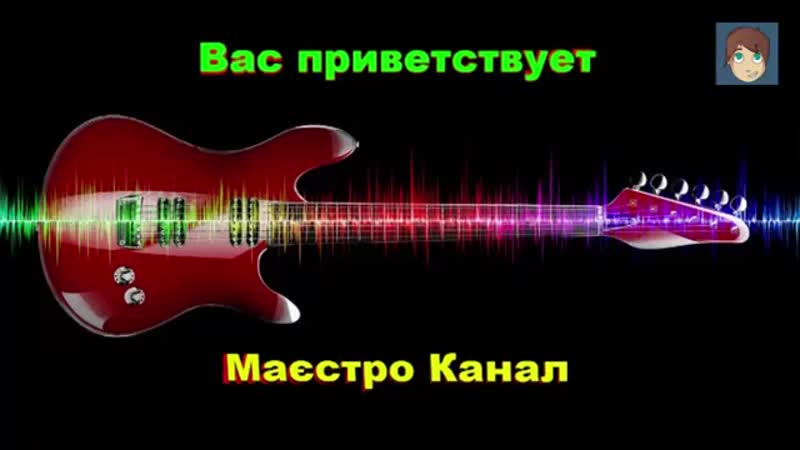2yxa_ru_Vot_yeto_pesnya_Revnuyu_Deti_Fristayla__7YALtPVfg4o.mp4