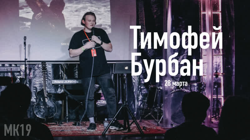 МК19 - Тимофей Бурбан