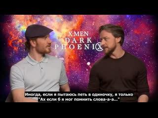 Dark phoenix cast interview michael fassbender, james mcavoy (рус.суб)