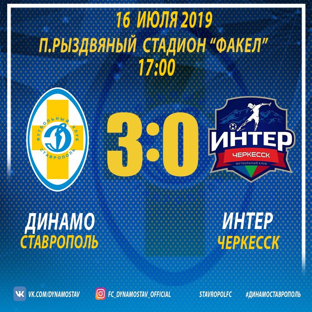 Динамо Ставрополь - Интер. Матч окончен.