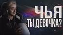 MarsWayMusic - Чья Ты Девочка? (feat. Gtfobae)