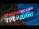 Алексей Ершов. Аналитический обзор основных валютных пар по методам У Ганна 18.06.2019