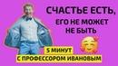 Гормон радости или как стать счастливее 5 минут с профессором Ивановым