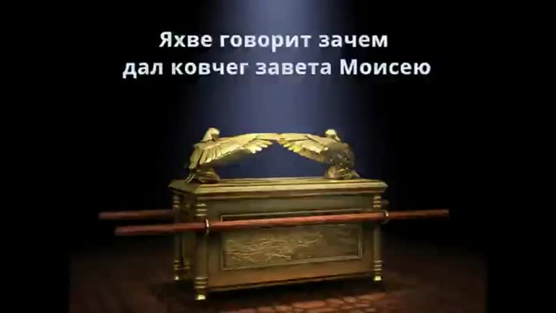 Яхве говорит зачем дал ковчег завета Моисею