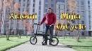 Обзор велосипеда Xiaomi Mijia QiCycle после месяца использования