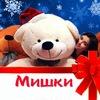 Большие плюшевые медведи Красноярск