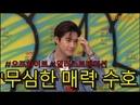 [현대경제TV] EXO 수호, '무심한 듯 엣지있게'