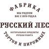 Русский Лес Зеленоград. Выпечка, пирожные, торты