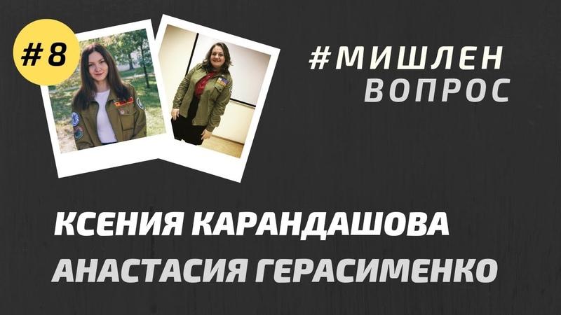 Вопросы от Мишлена Ксения Карандашова и Анастасия Герасименко