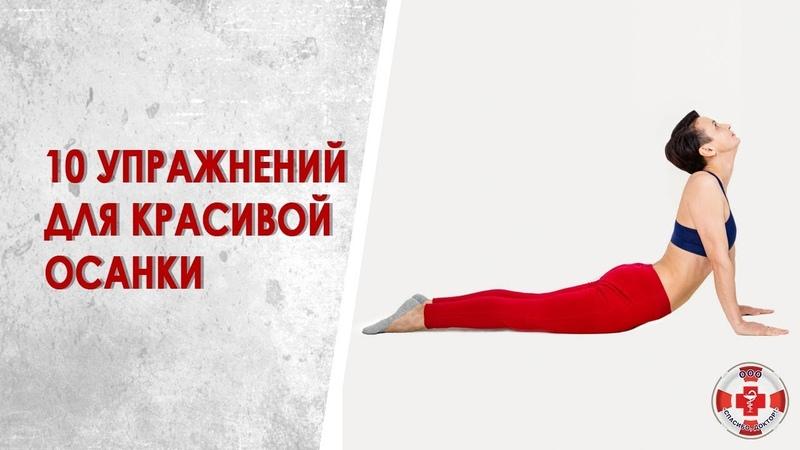 Гимнастика для укрепления спины. 10 эффективных упражнений для правильной осанки
